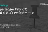 Hyperledger Fabricで理解するブロックチェーン
