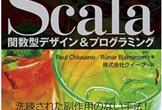 fpinscala(Scala関数型デザイン&プログラミング) もくもく会 #3