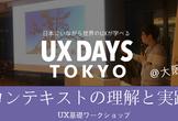 「コンテキストの理解と実践」UXワークショップ:【第43回】@大阪