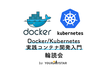 『Docker/Kubernetes 実践コンテナ開発入門』輪読会 #7, 9, 10
