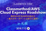 7/12(木)Classmethod/AWS Cloud Express Roadshow in札幌