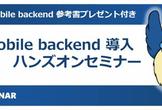 ★参考書付き★ mobile backend 導入ハンズオンセミナー for Monaca