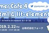 Polymer Japan Cafe #4 もくもく会