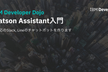 IBM Dojo : Watson Assistant入門