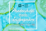 Photoshop meets Instagram〜ワンランク上の画像加工・文字入れ講座〜in田辺