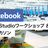 Facebook AR Studioワークショップ&ハッカソン #ma_2017
