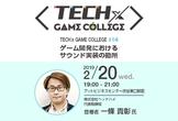 【TECHxGAME COLLEGE#14】ゲーム開発におけるサウンド実装の勘所
