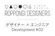 Designer X Engineer Development #02