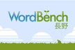 WordBench 長野 vol.8 WordPress 勉強会@松本