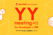 YYmeeting #02 for Developer