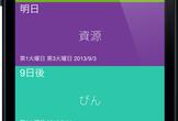 川崎市全域版 5374.jp(ごみなし.jp) 作成ワークショップ