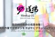 UX道場 Meetup 05「受託Web制作の改革体験!共同作業でデザインをすばやくブラッシュアップ