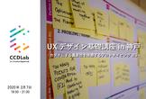 UXデザイン基礎講座in神戸