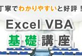 【新】最強のExcel VBA 基礎講座(エクセル業務改善 初級)
