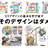 【東京1月開催】02:UIデザインの常識を改める「認知学から学ぶUIの基本」