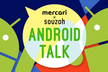 Mercari × Souzoh Android Talk