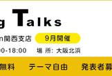 【大阪】ITエンジニアのLT大会(9月開催)