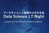 Data Science LT Night