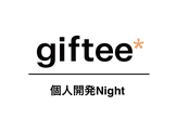 個人開発 Night #2