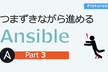 つまずきながら進める Ansible 【Part3】