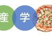 第10回 産学ピザ連携の会(島根県/IT業界)