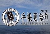 日本手帖の会・「手帳夏祭り2020・懇親会」