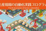 【第1期】生産現場の自動化実践プログラム