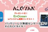観覧可【オンライン】熱き挑戦者たち!EnOcean IoTシステム開発コンテスト・本番審査会!!!