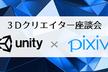【福岡中継】3D クリエイター座談会 Unity Japan ✕ ピクシブ