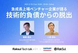 5/18【Raksul Tech Talk】急成長上場ベンチャー企業が語る「技術的負債からの脱出」