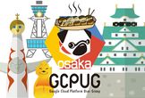 【大阪】GCPUG Osaka #10 ~ Multi-Cloud Day ~【3クラウド共催】