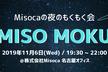 MISO MOKU @ Misoca #2【名古屋のエンジニアのためのもくもく会】