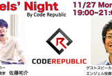 Angels' Night#3 by Code Republic
