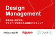 Design Management 〜デザイナーが成長できる組織作りとキャリア〜