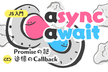 JS 入門 async/await について【YouTube Live】