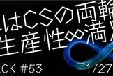 【増枠】それはCSの両輪 生産性∞満足度 - CS HACK #53