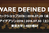 Software Defined Media ワークショップ2016