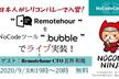 日本人がシリコンバレーで入賞!【Remotehour】をNoCode「Bubble」でライブ実装!