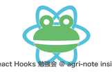 React Hooks 勉強会 vol.1 @ agri-note inside