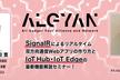 SignalRで実現するリアルタイム双方向通信Web&IoT Hub・IoT Edgeの新機能解説!