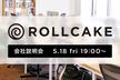 【会社説明会】ROLLCAKEについて説明させていただけますか?vol.1