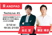 ANDPAD TechLive #5 ANDPAD新規プロダクト開発のCI/CDの現状と今後の発展