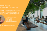 mixi GROUP ONLINE Tech Talk『ミク談』#11