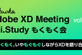 福岡 Adobe XD Meeting × i.Study もくもく会