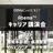 【学生限定】AbemaTV キャリア講演会 OthloEvent#27