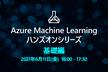Azure Machine Learning ハンズオン 基礎編