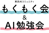 【麻布】もくもく会&AI勉強会 #7【東京AIコミュニティ】