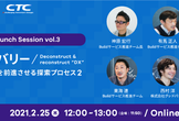 """Build.Lunch Session""""ディスカバリー""""プロダクト開発を前進させる探索プロセス-2"""