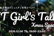 【女性限定】IT Girl's Talk〜Xmas Special〜♡BMXUG女子部協賛♡