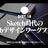 DIST.18 「Sketch時代のWebデザインワークフロー」